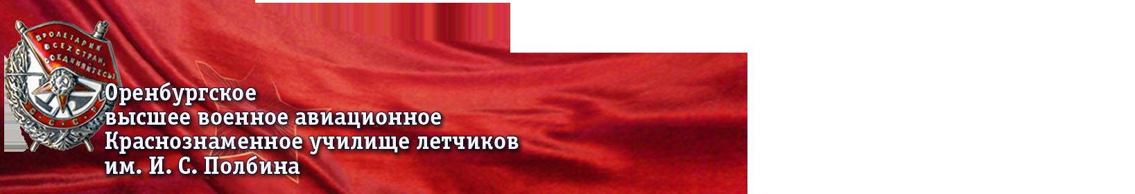 ОВВАКУЛ - Оренбургское высшее военное авиационное Краснознаменное училище летчиков имени И. С. Полбина